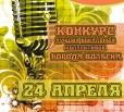 24 апреля в ДК «Восход» — Золотой микрофон