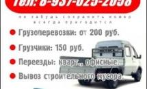 Грузоперевозки эконом-класса. Вольск! 8937025205