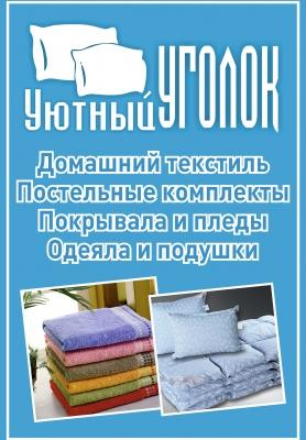 Магазин «Уютный уголок» в городе Вольске