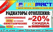 Магазин «Газмастер» в Вольске