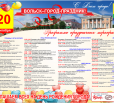 План мероприятий на 20 сентября, день города Вольска