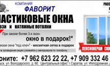 Компания «Фаворит» в городе Вольске