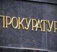 Назначен прокурор Саратовской области