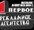 Первое Рекламное Агентство г. Вольск