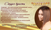Студия красоты «ASTERIA» в Вольске