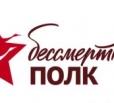 Вольчан призывают принять участие в акции «Бессмертный полк»