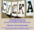 В Вольске пройдет первая фотовыставка «Сушка»