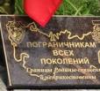 Памятник «пограничникам всех поколений» открыли в Вольске