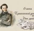 В Центральной библиотеке пройдет Пушкинский день