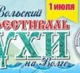 В Вольске пройдет второй фестиваль ухи