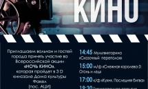 В Вольске пройдет «Ночь кино»