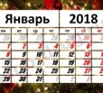 Как будут отдыхать жители Саратовской области в новогодние праздники