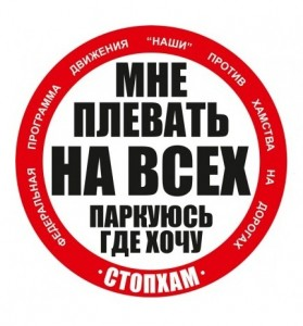 Стоп_Хам