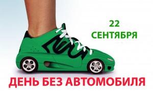 00bez_avto_avtonoga