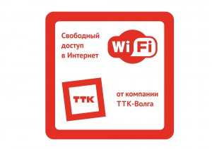 наклейка wifi