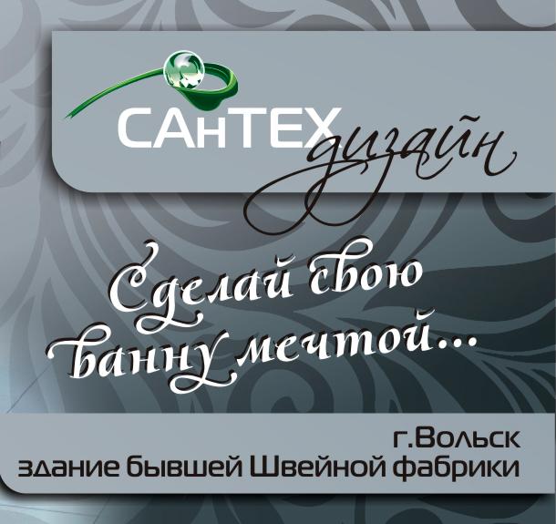 Визитка-Сантехдизайн-(1)