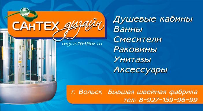 визитка-сантехдизайн