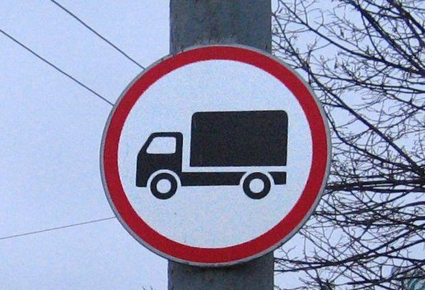 О временном ограничении движения транспортных средств