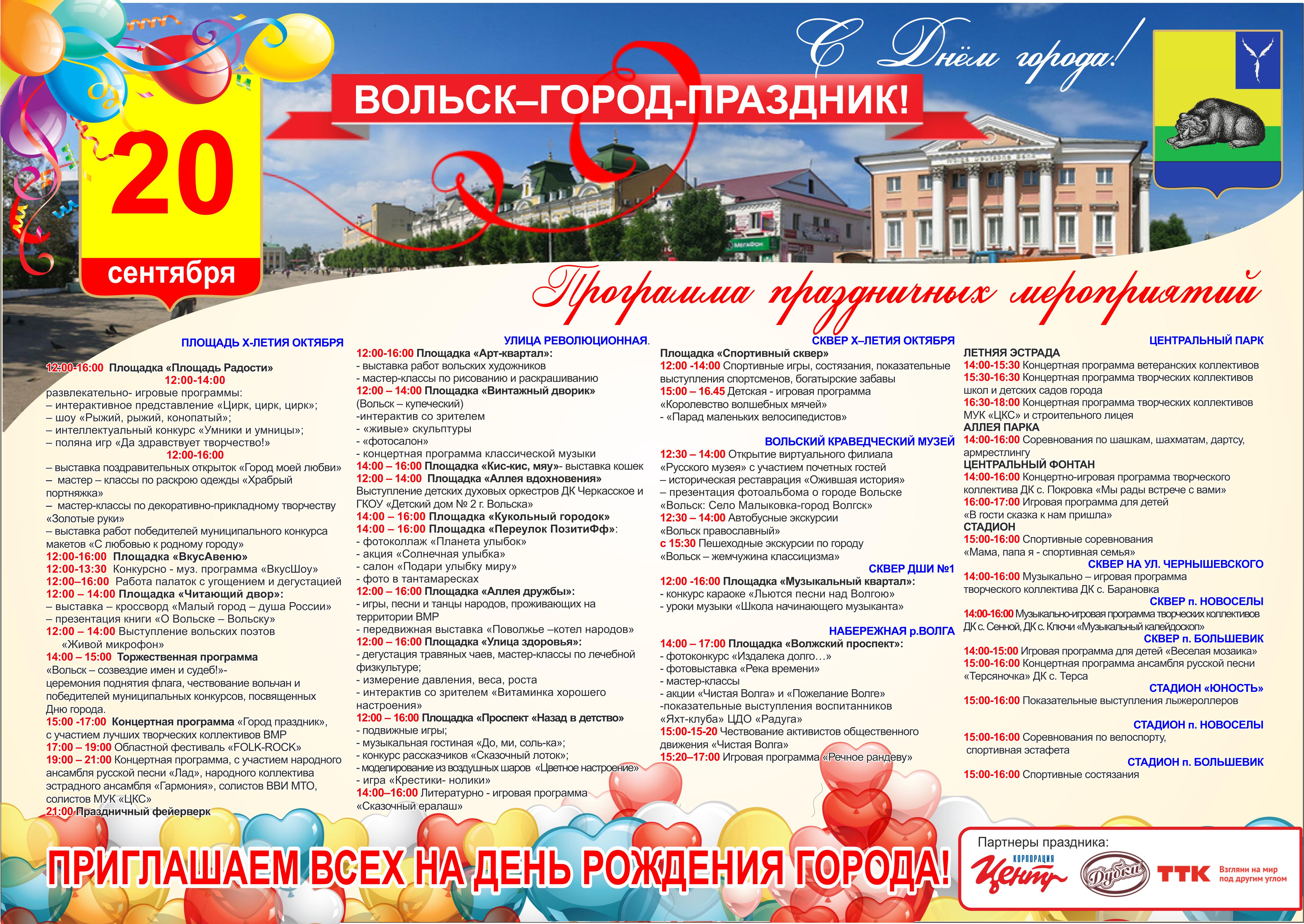 День города 2014