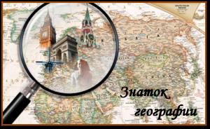 znatok_geografii