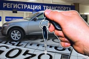 snyat_avtomobil_s_ucheta
