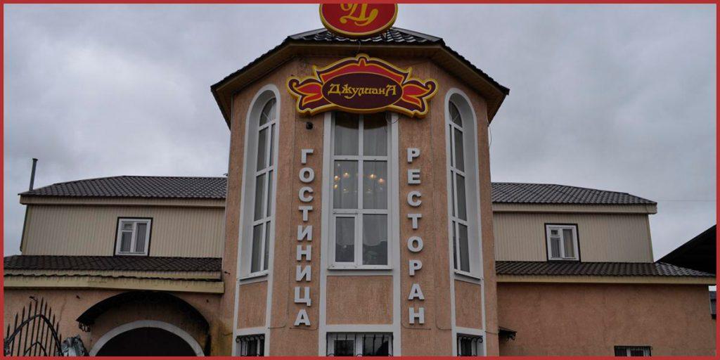 dzhuliana