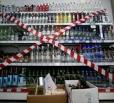 В области продолжает работать «горячая линия» по вопросам нелегальной торговли алкоголем