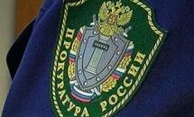 Прокуратура Вольска выявила нарушения
