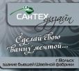 Магазин сантехники «Сантехдизайн» в городе Вольске