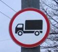 В Вольске для безопасности дорожного движения закупили двадцать новых дорожных знаков