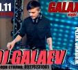 Ночной клуб «Галактика» в Вольске