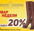 Магазин 4 сезона в городе Вольске