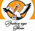 В Саратовской области выберут «Учителя года – 2017»