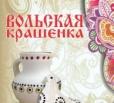 Благотворительный Фонд г. Вольска «Облагородим свой город» стал победителем второго конкурса президентских грантов